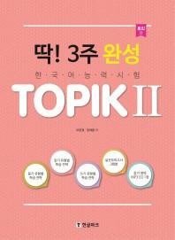 딱! 3주 완성 TOPIK(토픽). 2(CD1장포함)