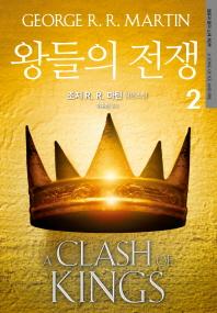 왕들의 전쟁. 2