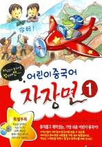 어린이 중국어 자장면 1(CD3장포함)