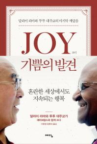 Joy 기쁨의 발견(양장본 HardCover)