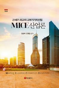 MICE 산업론(양장본 HardCover)