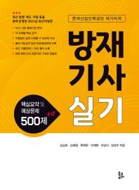 방재기사실기: 핵심요약 및 예상문제 500제 + α(2판)