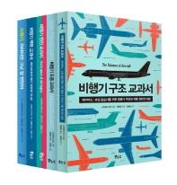 지적생활자를 위한 비행기 베스트 5종 세트(지적생활자를 위한 교과서 시리즈)(전5권)