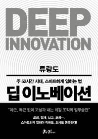 딥 이노베이션(양장본 HardCover)