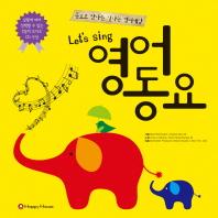 Let s sing 영어 동요(CD2장포함)(양장본 HardCover)