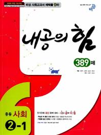 중등 사회2-1(389제)(2018)(내공의 힘)