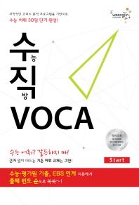 수직 VOCA Start