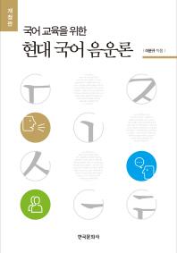 현대 국어 음운론(국어 교육을 위한)(개정판)