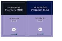 수학 경시 문제의 정석 Premium MEX 중3 기하/확률과 통계(전2권)