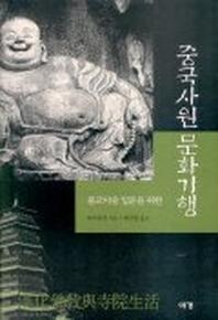 중국사원 문화기행