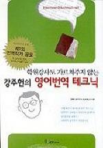 강주헌의 영어번역 테크닉