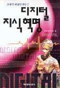 디지털 지식혁명