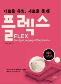 FLEX 세르비아어(새로운 유형)