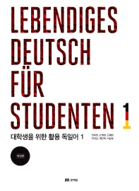대학생을 위한 활용 독일어. 1(Lebendiges Deutsch fur Studenten. 1)(개정판)(CD1장포함)