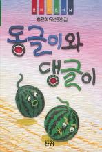 동글이와 댕글이(산하 어린이 84) 1판1쇄