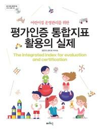 평가인증 통합지표 활용의 실제(어린이집 운영관리를 위한)(CD1장포함)