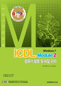ICDL Module2: 컴퓨터 활용 및 파일관리