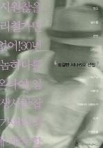 송길한 시나리오 선집