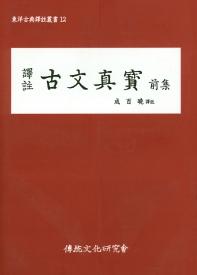 고문진보(전집)(역주)(동양고전역주총서 12)