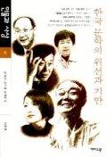 한국 문학의 위선과 기만(인물과 사상 20)
