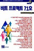 비트프로젝트 71호(CD-ROM 1장 포함)