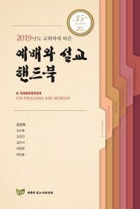 예배와 설교 핸드북(2019년도 교회력에 따른)(CD1장포함)(양장본 HardCover)