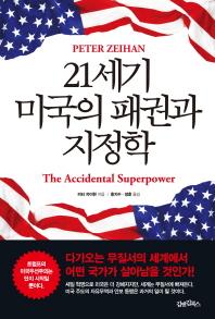 21세기 미국의 패권과 지정학