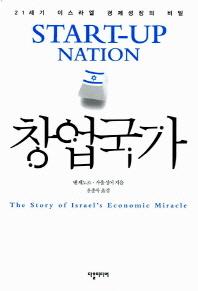창업국가 겉표지 때탐 / 측면옆부분 얼룩 / 낙서 없음