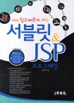 서블릿 JSP 프로그래밍(예제로 쉽고 빠르게 배우는)(CD1장포함)