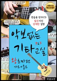악보없는 기타교실 P&F 왕초짜편: 가요+동요(개정증보판)(CD1장포함)