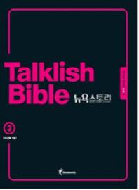 Talklish Bible 뉴욕스토리. 3: Survival Period