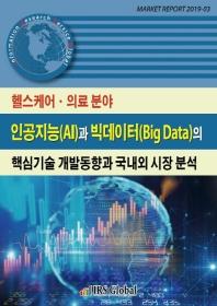 인공지능(AI)과 빅데이터(Big Data)의 핵심기술 개발동향과 국내외 시장 분석(헬스케어 의료 분야)(Market