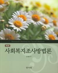사회복지조사방법론(3판)(양장본 HardCover)
