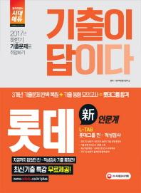 L-TAB 롯데그룹 인 적성검사 인문계(2017 하반기 채용대비)(기출이 답이다)