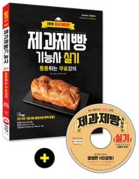 제과제빵기능사 실기(2019)(개정판)(CD1장포함)
