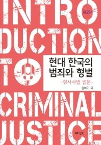 현대 한국의 범죄와 형벌: 형사사법 입문(2판)(양장본 HardCover)