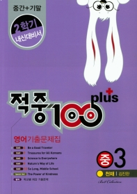 중학 영어 중3-2 중간+기말고사 기출문제집(천재 김진완)(2019)