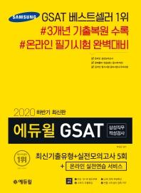GSAT 삼성직무적성검사 최신기출유형+실전모의고사 5회+온라인 실전연습 서비스(2020 하반기)