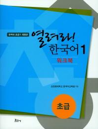 열려라! 한국어. 1: 초급(워크북)
