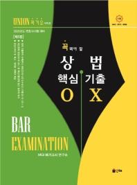 상법 핵심기출 OX(2020)