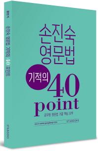 손진숙 영문법 기적의 40 Point(포인트)(공단기)