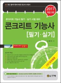 콘크리트 기능사 필기 실기(2017)(개정판 9판)(콘크리트 시리즈 길잡이)