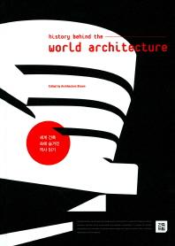 세계 건축 속에 숨겨진 역사 읽기(양장본 HardCover)