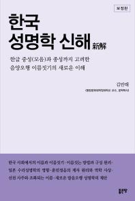 한국 성명학 신해(보정판)