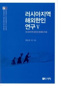 러시아지역 해외한인 연구. 5(동국대학교 대외교류연구원 연구총서 7)(양장본 HardCover)