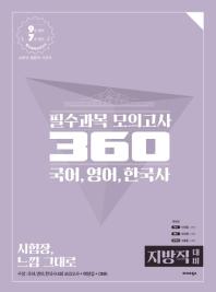 필수과목 모의고사360 국어,영어,한국사(지방직 대비)(2019)(공단기)