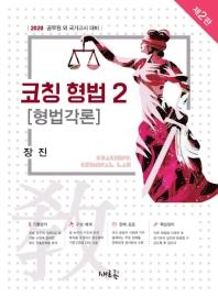 코칭 형법 2: 형법각론(2020)(2판)