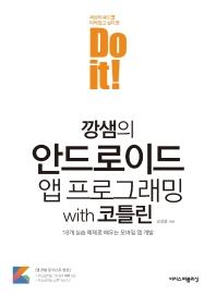 Do it! 깡샘의 안드로이드 앱 프로그래밍 with 코틀린