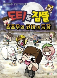 도티&잠뜰: 쵸쵸우와 코아의 등장(Sandbox Friends 코믹 시리즈 10)