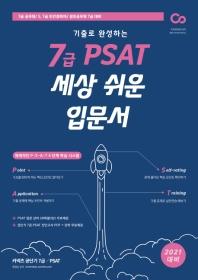 7급 PSAT 세상 쉬운 입문서(2021)(기출로 완성하는)
